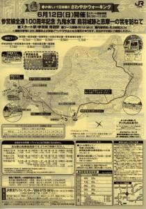 JRさわやかウォーキングコースマップ(20110612)