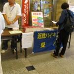 参加受付(宇治山田駅)