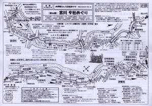 コースマップ(第6回 宮川9社めぐり)