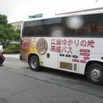 江姫ゆかりの地周遊バス