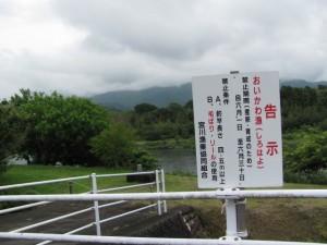 おいかわ漁の告示(宮川)