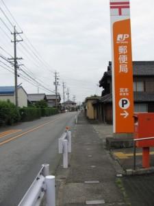 宮本郵便局