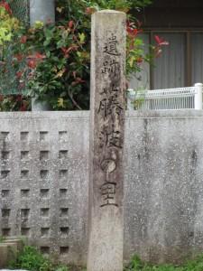 標石「遺跡 藤波の里」