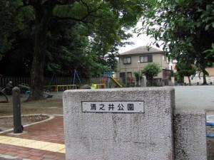 清之井公園