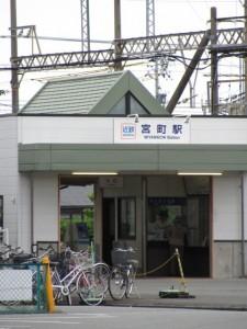 ゴール(近鉄宮町駅)