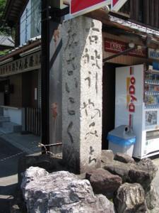 (旧)おきん茶屋前の道標