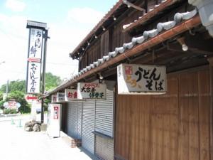 (旧)おきん茶屋