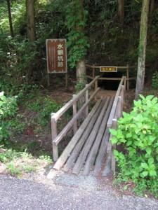 水銀坑跡(ふれあいの森)