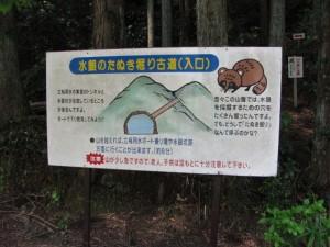 たぬき掘り古道の案内板(ふれあいの森)