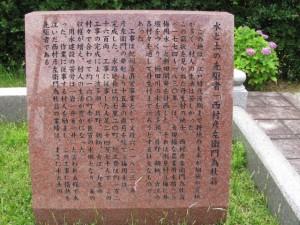 西村彦左衛門為秋翁の石碑