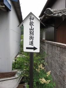 火の見櫓(和歌山別街道)