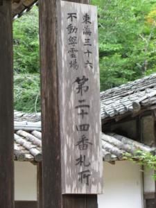 不動堂(丹生大師神宮寺)