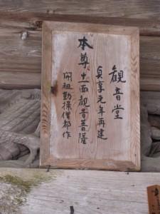 観音堂(丹生大師神宮寺)