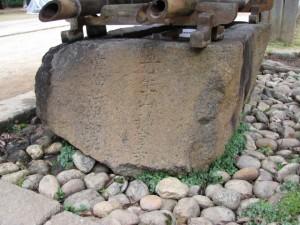 手水石(丹生大師神宮寺)