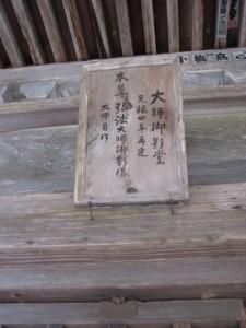 大師堂(丹生大師神宮寺)
