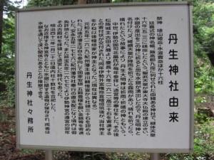 丹生神社の由来