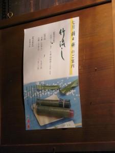 七月朔日餅のご案内(赤福本店)