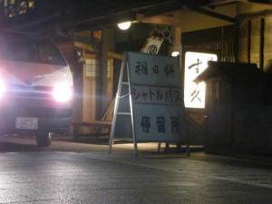 朔日餅シャトルバス停留所