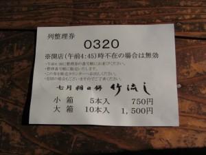 朔日餅整理券0320