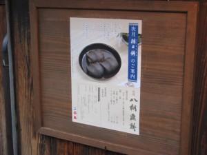 次月朔日餅のご案内(赤福本店)