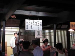 朔日餅の販売(赤福本店)