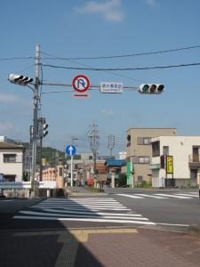 錦水橋東詰交差点(御幸道路)