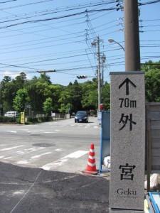 神路通(外宮へ)