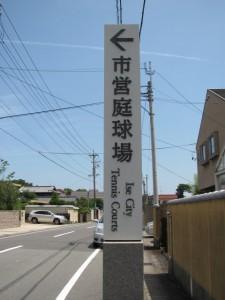 市営庭球場の案内標識