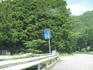 左折美杉の道路標識