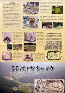 多気城下絵図の世界1of2