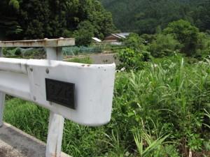 宮戸橋(八手俣川)