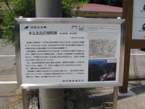 多気北畠氏城館跡の案内板