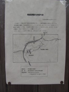 野登瀬B遺跡発掘の案内(北畠神社)