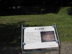 遺跡の説明板(北畠神社)
