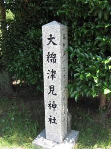 大綿津見神社