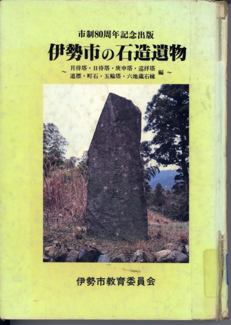 (書籍)伊勢市の石造遺物