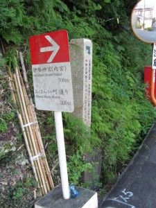 内宮、おはらいまち通りへの標識