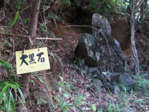 大黒石 - 宇治岳道