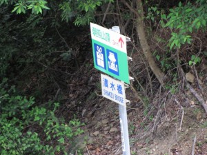 清水橋の道路標識 - 宇治岳道