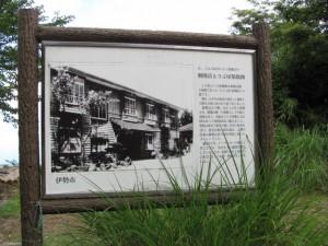 朝熊岳とうふ屋旅館跡の案内板