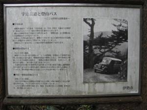 宇治岳道と登山バスの案内板