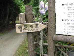 朝熊峠 - 朝熊岳道