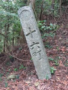 十六町角柱町石(A36) - 朝熊岳道