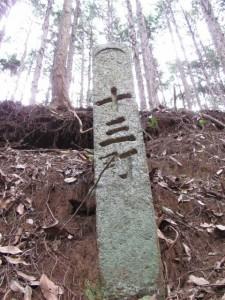 十三町角柱町石(A33) - 朝熊岳道