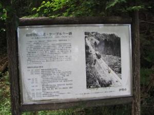 ケーブルカー跡の案内板 - 朝熊岳道