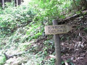 九、十丁町石への標識 - 朝熊岳道