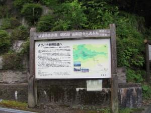 登り口にある案内板 - 朝熊岳道