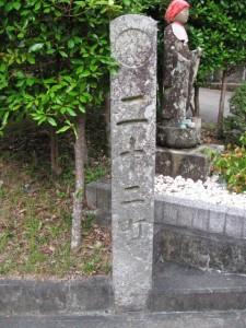 二十二町角柱町石(A2) - 朝熊岳道