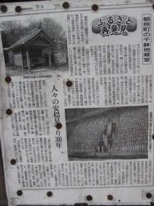 千躰地蔵堂(朝熊町)の新聞記事