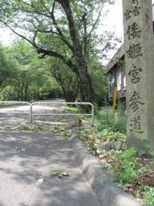 倭姫宮 参道